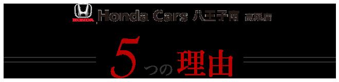 HONDA CARS八王子南5つの魅力・理由