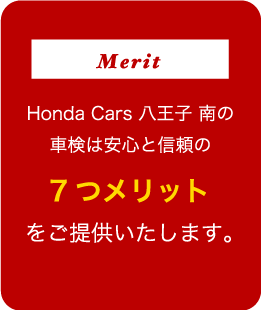 Honda Cars 八王子 南の 車検は安心と信頼の7つメリットをご提供いたします。