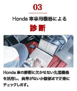 Honda車専用機器による診断