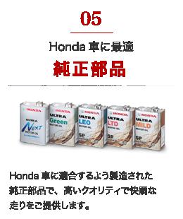Honda車に最適純正部品